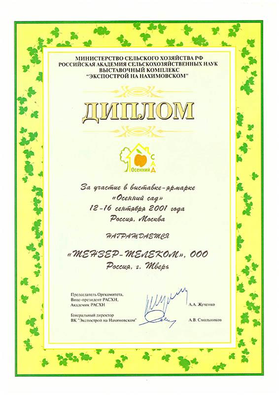 2001-osenniy-sad