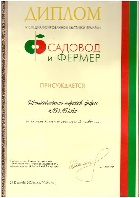 2002-sadovod-i-fermer