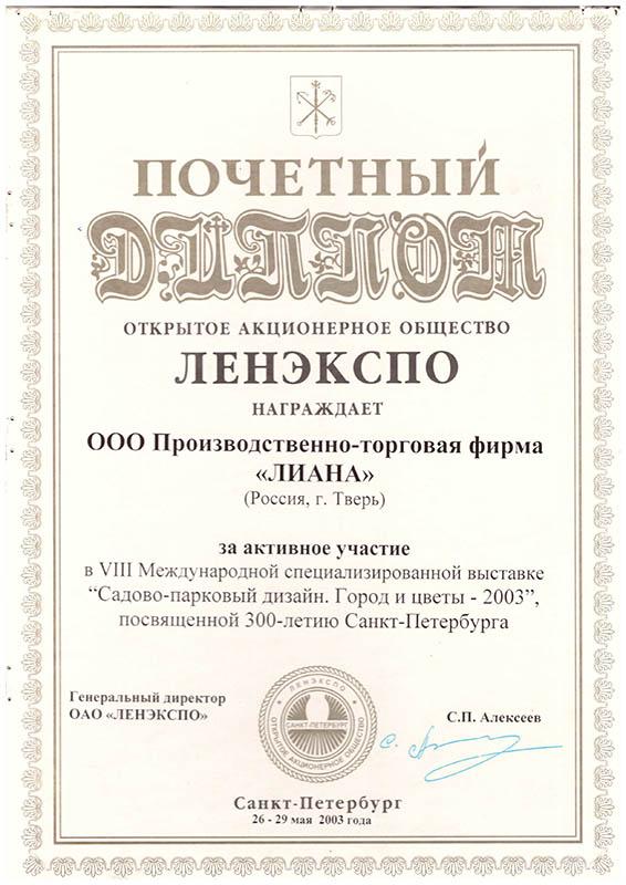 2003-gorod-i-tsvetyi