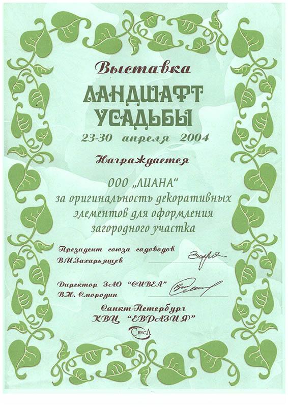 2004-landshaft-usadbyi