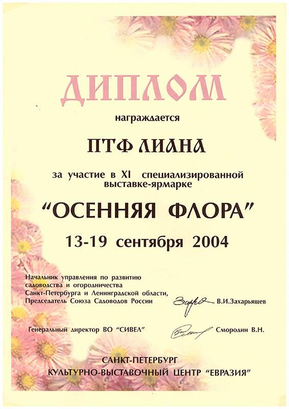 2004-osennyaya-flora