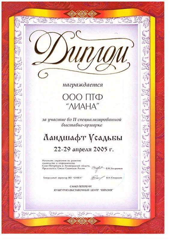 2005-landshaft-usadbyi