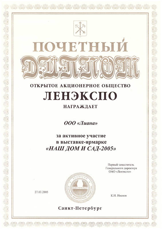 2005-nash-dom-i-sad