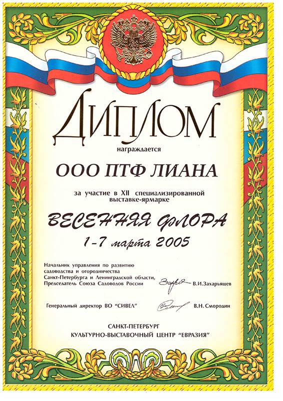 2005-vesennyaya-flora