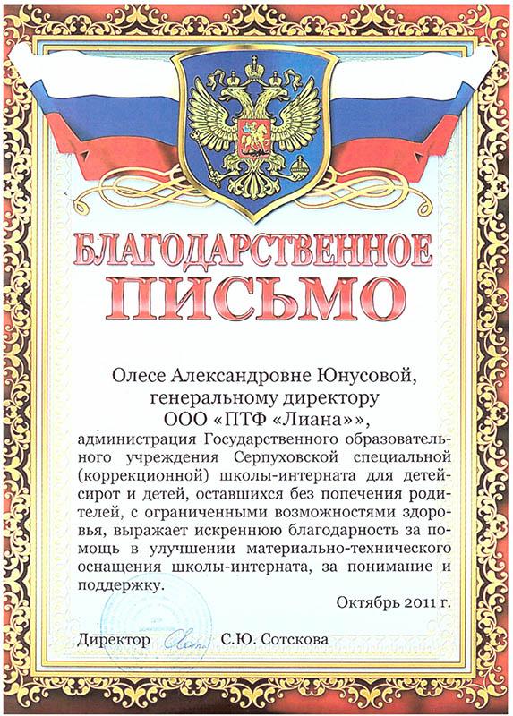 2011-blagodarstvennoe-pismo