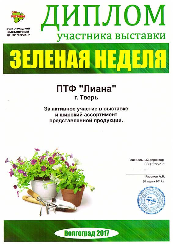 2017-zelenaya-nedelya